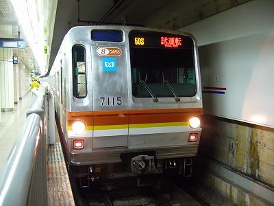 50S 7115F(副都心線専用) 試運転