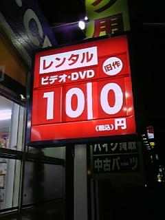 20070109184257