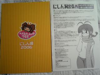 c71_dojin_008.jpg