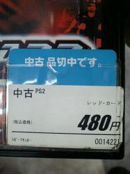 redcard_03.jpg