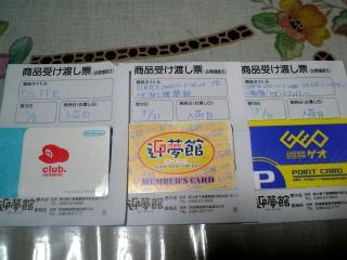 yoyaku060805.jpg