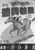 県営競馬のポスター