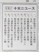 胆江日日新聞