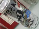 富士吉田-055