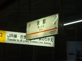 kyoto0610.jpg