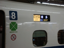 shinkansen51-4.jpg