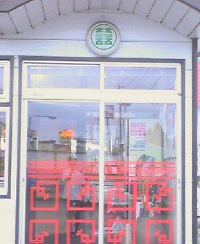 神岡町のラーメン屋