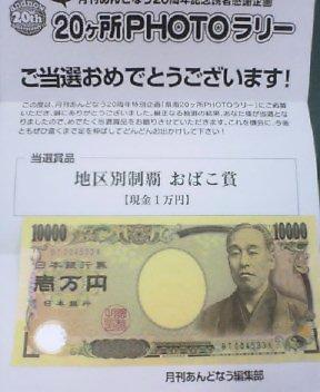あんどなう 20ヶ所PHOTOラリー地区別制覇 1万円♪