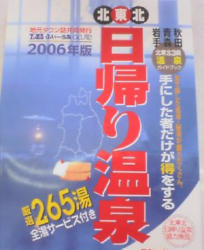 日帰り温泉2006