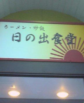 日の出食堂