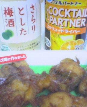 梅酒&から揚げ&オレンジ酒♪