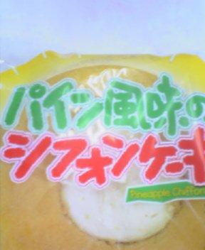パイン風味のシフォンケーキ