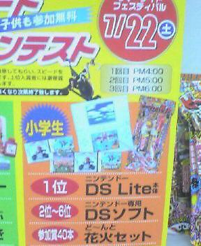 サテライト六郷・スピードコンテスト子供用賞品