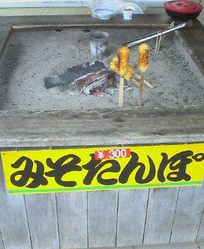 味噌たんぽ