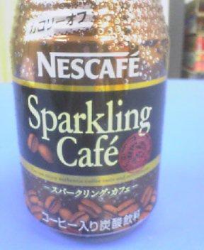 スパークリングコーヒー
