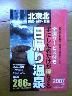 2007年・温泉