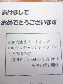 100kmマラソン開催決定