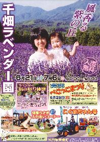 2008ラベンダー園のポスター