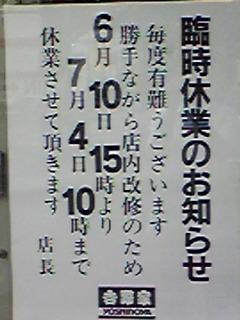 20080629164452