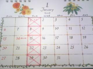 2008年・卓上カレンダー