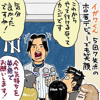 070409_bbl_mlb_igawa1.jpg