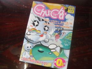 chuchu001.jpg