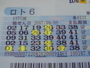 loto0809b.jpg