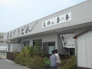 udon004.jpg