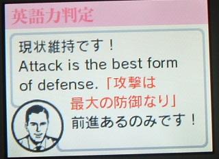 攻撃は最大の防御なり