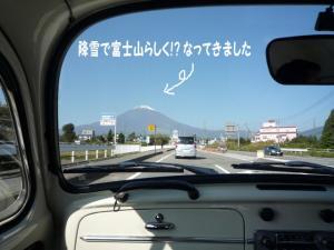 富士山がキレイ