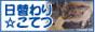 higawari_kotetsu.jpg