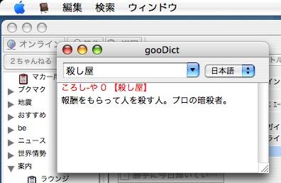 gooDict2.jpg