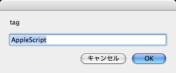 このAppleScriptが表示するダイアログ