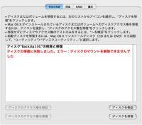 unmount_error.jpg