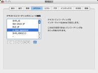 x-mac-japanese