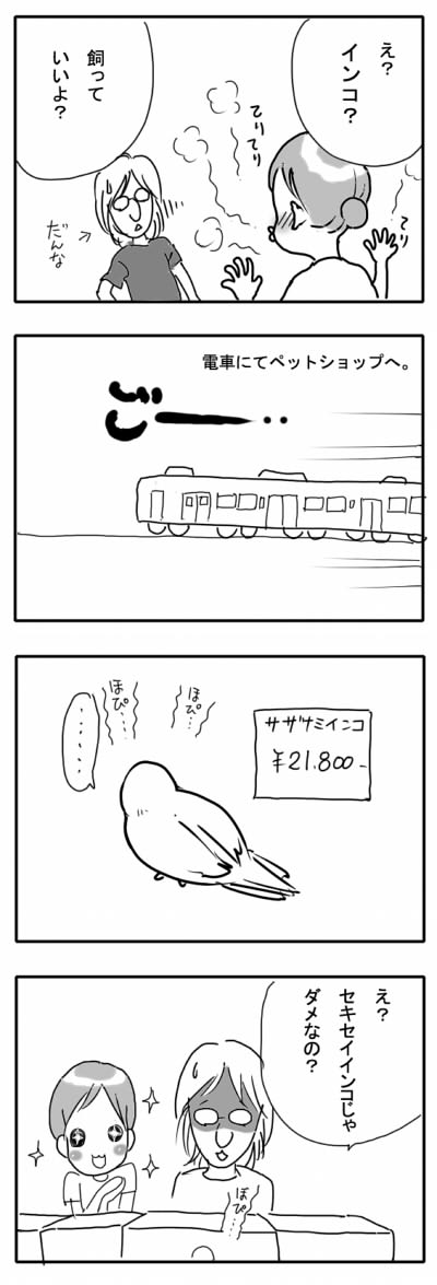 サザナミ漫画2
