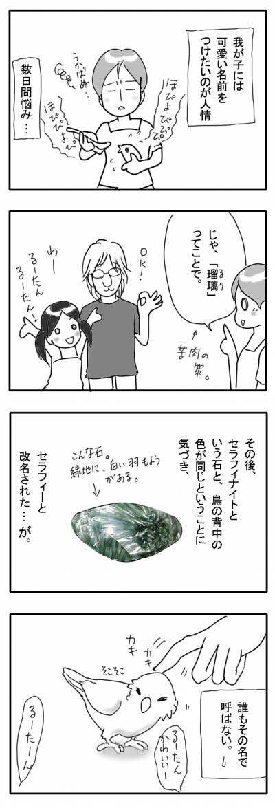 サザナミ漫画7