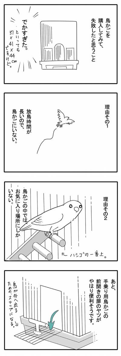 サザナミ漫画12