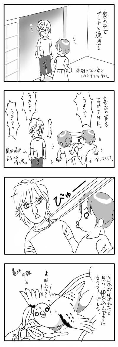 サザナミ漫画18