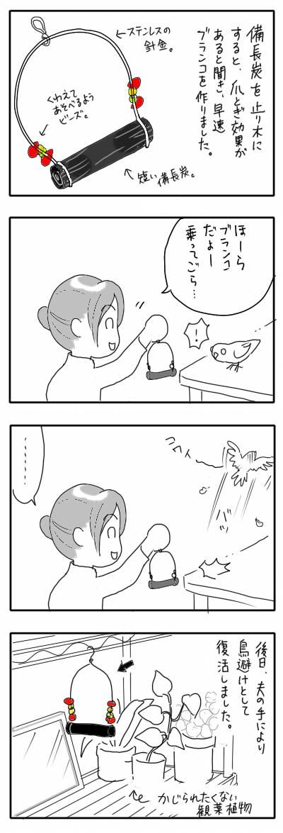 サザナミ漫画19