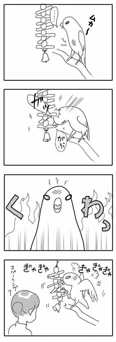 サザナミ漫画20-2