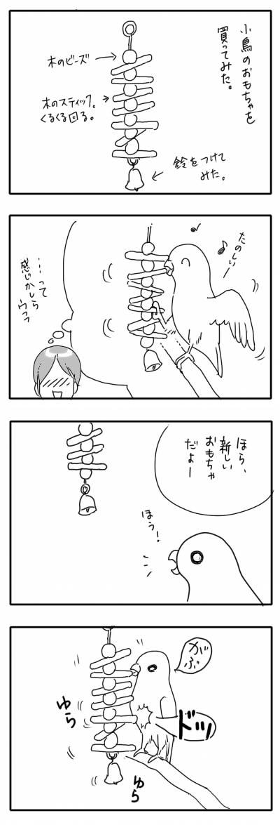 サザナミ漫画20-1