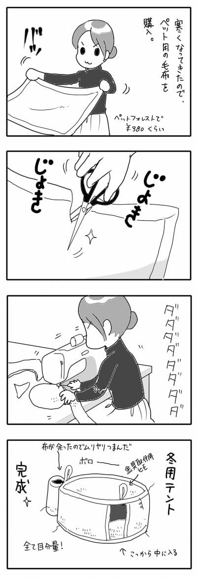 サザナミ漫画21-1