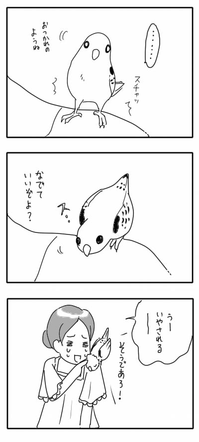 サナザミ漫画25-2