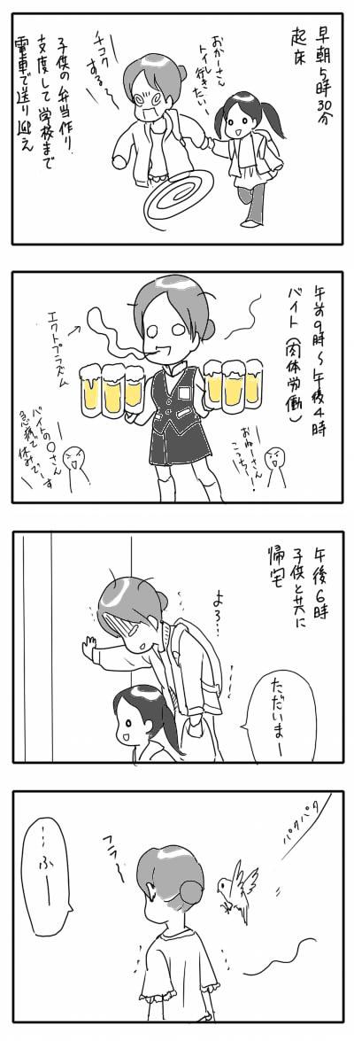 サザナミ漫画25-1
