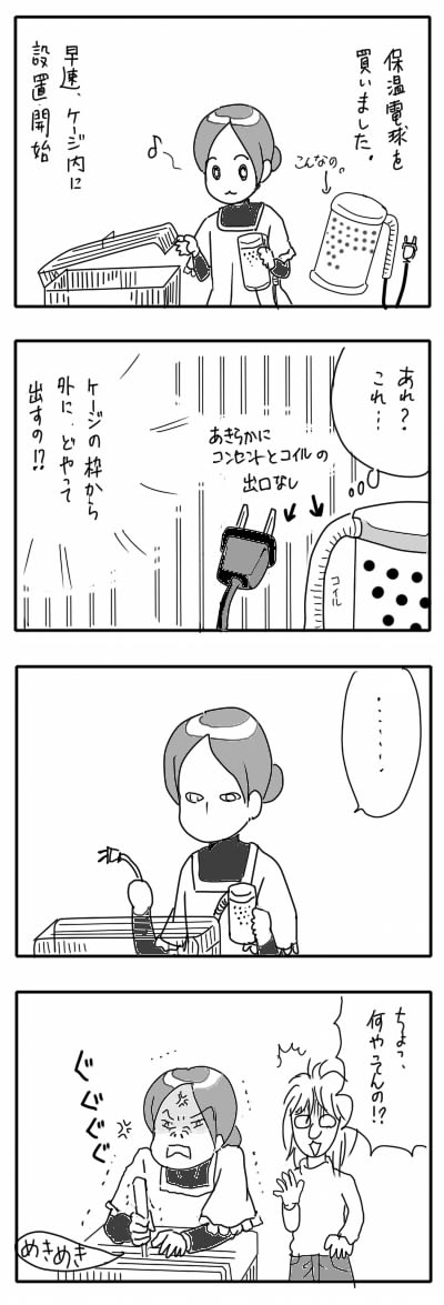 サザナミ漫画26