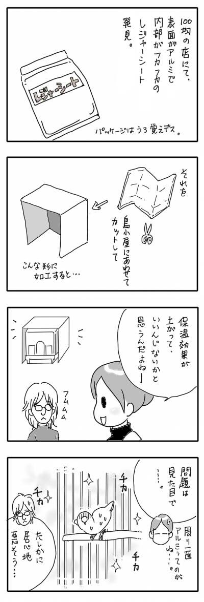 サザナミ漫画27