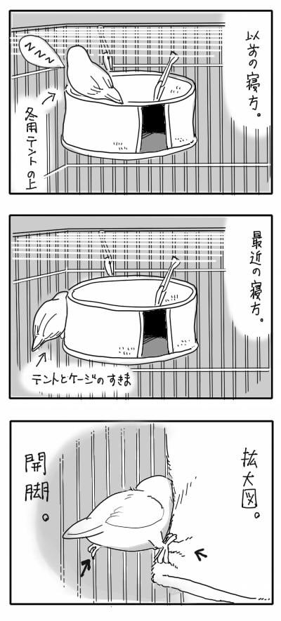 サナザミ漫画28