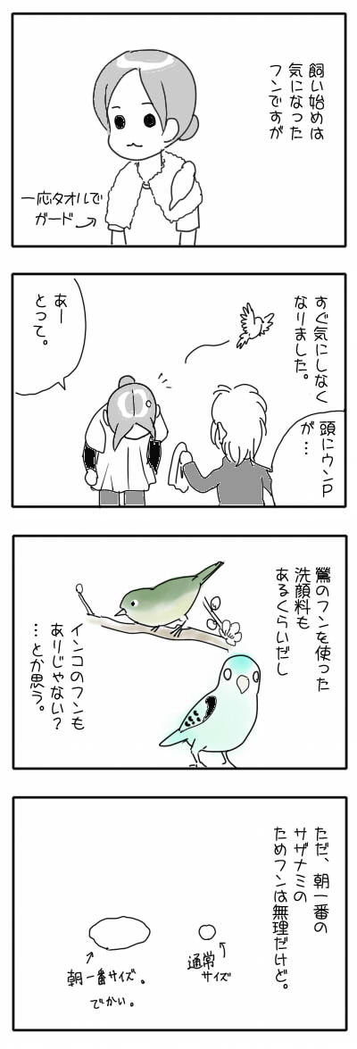 サザナミ漫画30