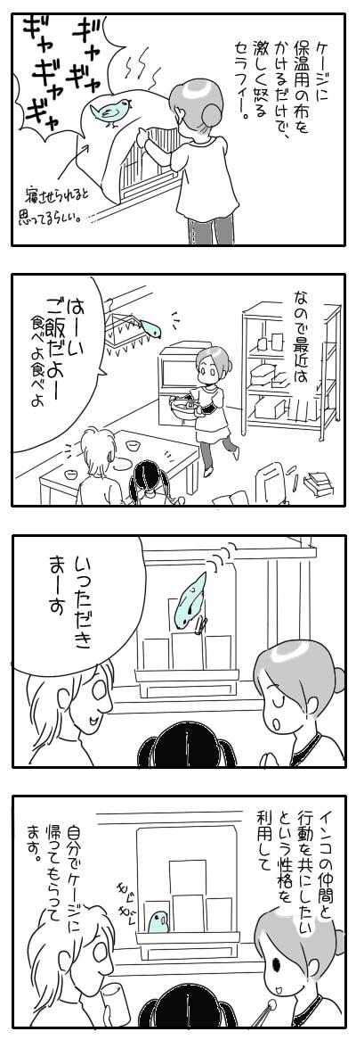 サザナミ漫画32